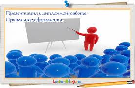 Оформление презентации дипломной работы как сделать презентацию к дипломной работе