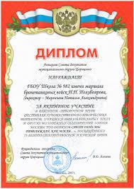 ПОЗДРАВЛЯЕМ ГБОУ Школа № Москва  в дипломе допущена ошибка в наименовании классов 2А 2Б 3А классы Верный вариант грамоты находится в печати