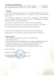 Товарищество собственников жилья Волна Администрация Санкт  Отчет 2ч