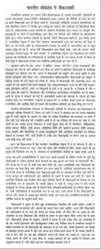 cover letter essay on voting essay on voting awareness in hindi  cover letter the importance of voting essay the thumbessay on voting