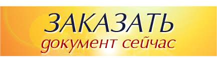 Купить диплом о высшем образовании в Ростове на Дону  Заказать диплом в Ростове на Дону