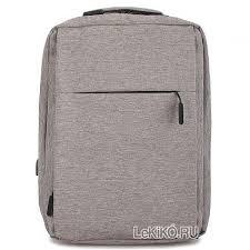 Серый <b>рюкзак</b> купить в интернет-магазине LeKiKO в Москве