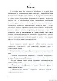 Курсовая Учёт амортизации основных средств нематериальных  Учёт амортизации основных средств нематериальных активов и их износа 24 04 14