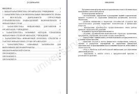 Отчет по практике в санатории машук акватерм Санатории кавказа отзывы туристов