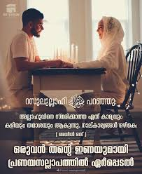 Couples Photo Malayalam Quotes