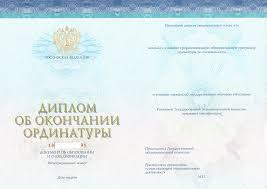 Выдаваемые документы Диплом государственного образца выдаваемый по итогам прохождения программы ординатуры