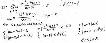 Контрольная Пределы doc Задача 8 Доказать что функция f x непрерывна в точке x0