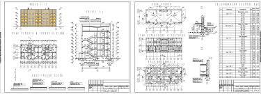 Курсовые и дипломные проекты Многоэтажные жилые дома скачать  Курсовой проект техникум 2 х секционный 4 х этажный 24