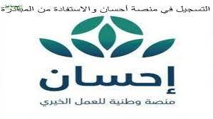 رابط منصة احسان كمستفيد 1442 ehsan كيفية التسجل الخطوات كاملة - السعودية  نيوز