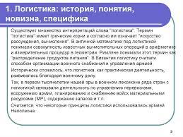 Отчёт по практике логиста на предприятии ДагФиш Рыба в  Организация инновационной деятельности предприятия на примере ОАО Металлургический завод им На предприятии ооо сеалтранс отчет по практике маркетинг