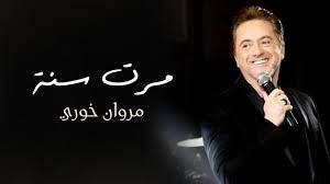 Marwan Khoury - Marret Seni (EXCLUSIVE) | (مروان خوري - مرت سنة (حصرياً -  YouTube | Youtube videos music, Songs, Youtube videos