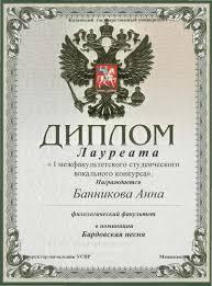 КФУ Филологический факультет Банникова Анна Диплом лауреата