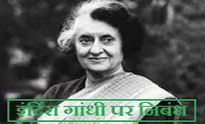 इंदिरा गांधी पर निबंध। essay on indira gandhi  essay on indira gandhi in hindi