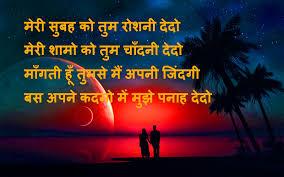 True Love Shayari Images In Hindi For Boyfriend Girlfriend 177