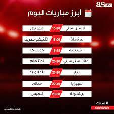 صحيفة آس عربي | أبرز مباريات اليوم بتوقيت مكة المكرمة