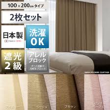 brown blackout curtains. Washable Curtains Blackout 2 Pair Of Nordic Simplicity Allele Block 100 \u0026times; Brown