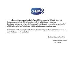 GMM ชี้แจง หลังนักแสดงสมทบ ติดโควิด-19 พร้อมกักตัวทีมงานที่เกี่ยวข้อง!!