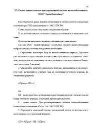 Декан НН Применение упрощенной системы налогообложения d  Страница 6 Применение упрощенной системы налогообложения