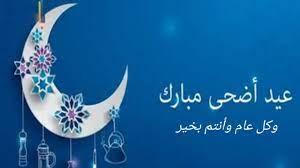 تهنئة عيد الأضحى❤❤ عيدكم مبارك سعيد وكل عام وأنتم بخير - YouTube