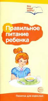 "Книга: ""<b>Буклет</b> к Ширмочке ""Правильное питание"""" - <b>Т</b>. <b>Цветкова</b> ..."