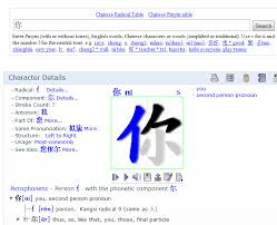 How To Write Chinese How To Write The Chinese Character Ni