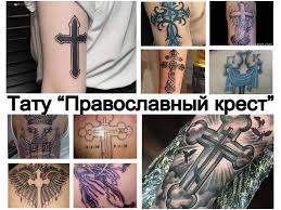 значение тату православный крест смысл фото рисунков эскизы