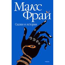 «<b>Сказки и</b> истории» - <b>Макс Фрай</b>
