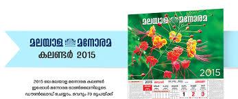 online calendars 2015 malayala manorama calendar 2015