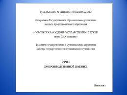 Государственное и муниципальное управление Агентство помощи студенту Отчёт по практике по направлению государственное и муницип управление