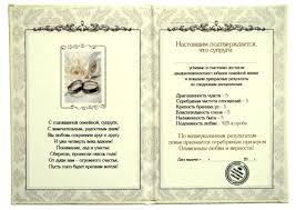 Диплом Серебряная свадьба лет А 2