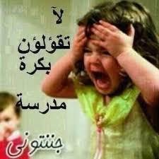 رمزيات العودة للمدارس 2019 اجمل