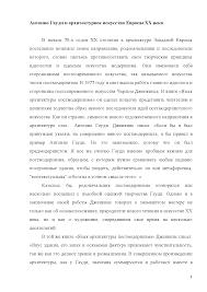 Реферат на тему Антонио Гауди и архитектурное искусство Европы xx  Это только предварительный просмотр