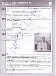 ГДЗ Контрольные работы по истории класс Артасов 33стр