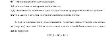 Вопрос Специальные налоговые режимы УСН ЕНВД ПСН   производится налогоплательщиком по итогам налогового периода не позднее 25 го числа 1 го месяца следующего налогового периода п 1 ст 346 32 НК РФ