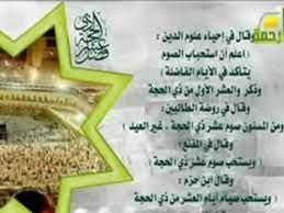 The Best 10 فضل صيام عشر ذي الحجة