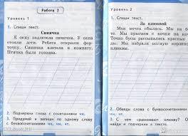 Русский язык класс Контрольные работы к учебнику В П  1 класс Контрольные работы к учебнику В П Канакиной