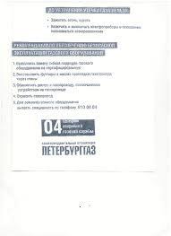 Газификация частного сектора Администрация Санкт Петербурга Газификация частного сектора