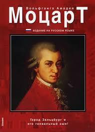 Книги ВКонтакте Бернхард Хельмингер Моцарт его жизнь в Зальцбурге