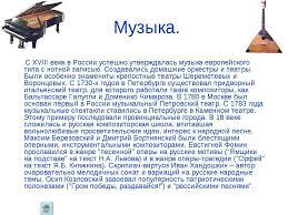 Презентация на тему Россия в xviii веке презентации по Истории  Музыка С xviii века в России успешно утверждалась музыка европейского тип