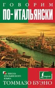 "Книга ""<b>Говорим по-итальянски</b>. Учебное пособие"" - <b>Буэно</b> ..."