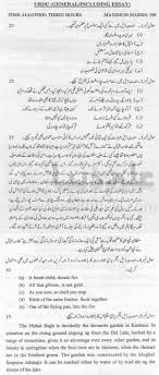 pms past paper urdu essay