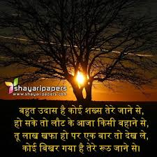 best 12 miss you shayari in hindi with