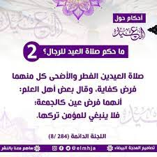 عيد الفطر - Posts