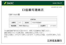 金融 コード 三井 住友 銀行