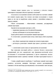 Санкции норм права Санкции как элемент нормы права Курсовая Курсовая Санкции норм права 3