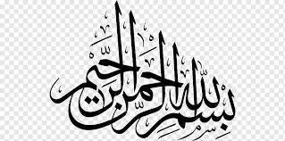 calligraphy basmala arabic