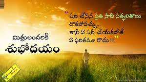 Telugu Nice Good Morning Wallpapers With Inspiring Quotes 813