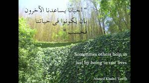 Life Quotes In Arabic With English Translation