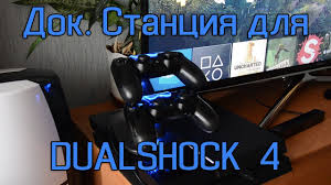 Док. <b>станция</b> для зарядки DUALSHOCK 4 [Обзор] - YouTube