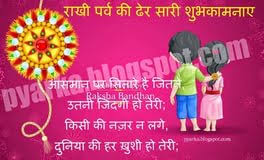 raksha bandhan essay in hindi for kids resumes services raksha bandhan essay in hindi for kids